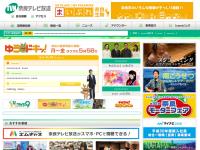 奈良クラブ - 奈良テレビ放送