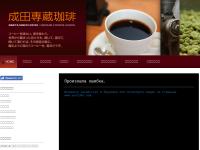 弘前コーヒースクール