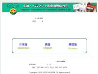 長崎・ヒバクシャ医療国際協力会