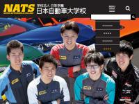 日本自動車大学校