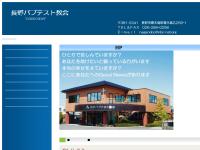 長野バプテスト教会