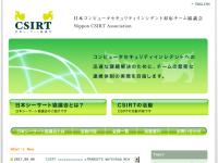 日本コンピュータセキュリティインシデント対応チーム協議会