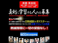 NCC綜合英語学院