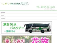 那須中央観光バス