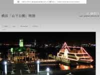 横浜「山下公園」物語