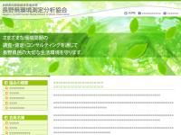 長野県環境測定分析協会