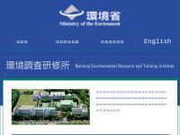 環境調査研修所