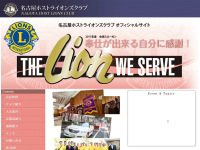 名古屋ホストライオンズクラブ