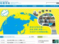 日本大学文理学部地理学科