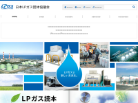 日本LPガス団体協議会