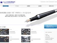 日本萬年筆製造所