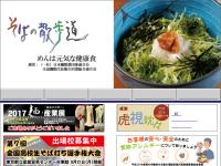 社団法人・日本麺類業団体連合会