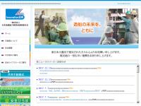社団法人・日本造船協力事業者団体連合会