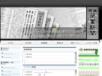 日本茶業新聞社