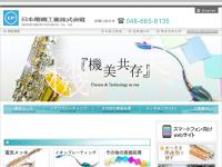 日本電鍍工業