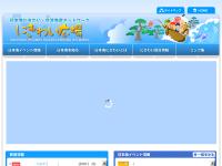 日本海にぎわい・交流海道ネットワーク