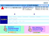 日本マンション販売