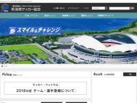 新潟県サッカー協会