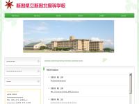 新潟県立新潟北高等学校
