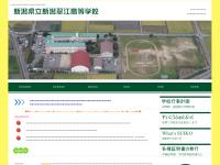 新潟県立新潟翠江高等学校