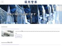 日刊警察新聞