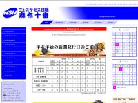 ニュースサービス日経 麻布十番