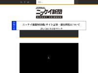 ニッケイ新聞