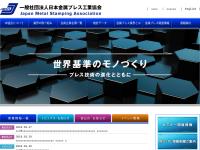 社団法人・日本金属プレス工業協会
