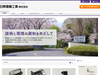 日興電機工業