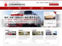 日本梱包運輸倉庫