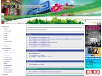 社団法人・全日本屋外広告業団体連合会