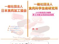 社団法人・日本食肉加工協会