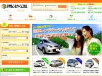 日邦レンタカーシステム