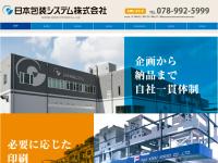 日本包装システム