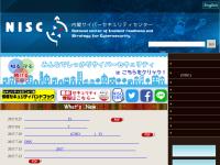 内閣官房情報セキュリティセンター