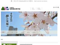 三重県立名張西高等学校