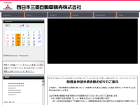 西日本三菱自動車販売