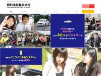 西日本自動車学校