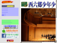 西六郷少年少女合唱団