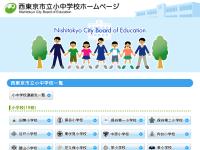 西東京市立保谷中学校