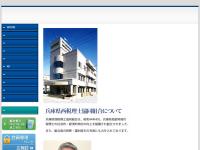 兵庫県西税理士協同組合