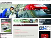 日産愛媛自動車大学校