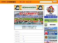 日本消防協会