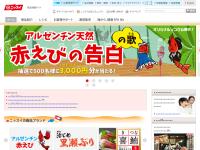 ニッスイ(日本水産)