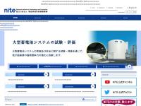 製品評価技術基盤機構