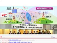 日本通信機