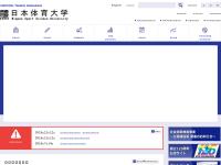 日本体育大学体育社会学研究室