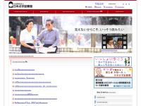 日本点字図書館