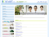 国立病院機構長崎川棚医療センター