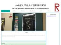 立命館大学自然言語処理研究室
